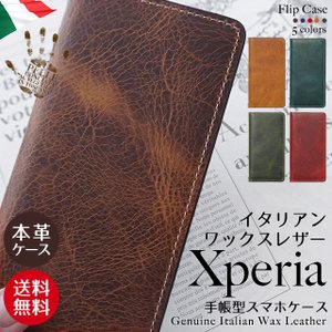 Xperia SO-03L SO-05K SO-04K XZ3 XZ2 XZ1 XZs XZ Z5 イタリアンワックスレザー ケース エクスペリア SOV39 SOV40 スマホケース 701SO 手帳型 レザー ベルトなし|beaute-shop