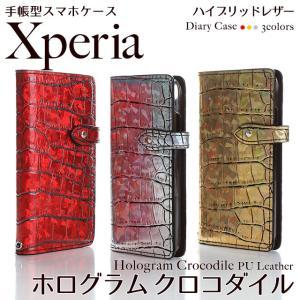 Xperia SO-03L SO-05K SO-04K XZ3 XZ2 XZ1 XZs XZ Z5 ケース エクスペリア SOV39 SOV40 スマホケース 701SO 手帳型 クロコダイル柄 ホログラム ベルト付き|beaute-shop