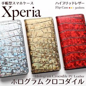 Xperia SO-03L SO-05K SO-04K XZ3 XZ2 XZ1 XZs XZ Z5 クロコダイル柄 ホログラム ケース エクスペリア SOV39 SOV40 スマホケース 701SO 手帳型 SO-01H SO-03G|beaute-shop
