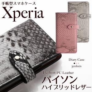 Xperia SO-03L SO-05K SO-04K XZ3 XZ2 XZ1 XZs XZ Z5 ケース エクスペリア SOV39 SOV40 スマホケース 701SO 手帳型 パイソン柄 スネーク ベルト付き|beaute-shop