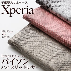 Xperia SO-03L SO-05K SO-04K XZ3 XZ2 XZ1 XZs XZ Z5 パイソン柄 スネーク ケース エクスペリア SOV39 SOV40 スマホケース 701SO 手帳型 SO-01H SO-03G|beaute-shop