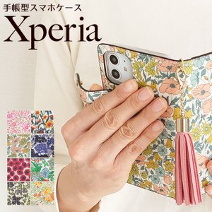 Xperia SO-03L SO-05K XZ3 XZ2 XZ1 SOV40 花柄 フラワー リバティ エクスペリア ケース 手帳型 ハイブリットレザー タッセル付き コーティング ベルト付き|beaute-shop