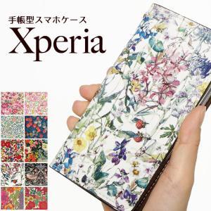 SO-03L SO-05K Xperia XZ3 XZ2 XZ1 XZs SOV40 花柄 フラワー リバティ コットン エクスペリア スマホケース 手帳型 ハイブリットレザー タッセル付き ベルトなし|beaute-shop
