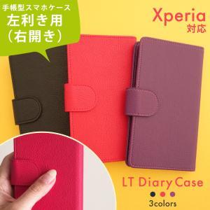 Xperia XZ X ケース エクスペリア スマホケース 左利き スマホカバー 手帳 SO-05K SO-02E SOL22 SOL25 エクスペリア 左利き用ケース ベルト付き|beaute-shop