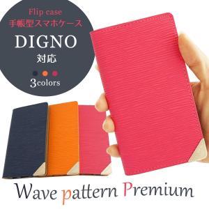 アウトレット 半額以下 DIGNO M KYL22 スマホケース スマホカバー 手帳型 オリジナル セール 特別価格 プレミアム ネイビー|beaute-shop