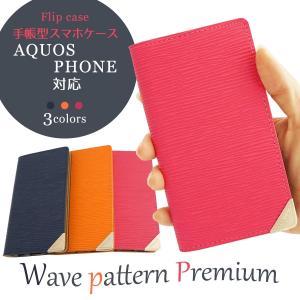 アウトレット 半額以下 AQUOS SERIE SHL25 スマホケース スマホカバー 手帳型 オリジナル セール 特別価格 プレミアム ネイビー|beaute-shop