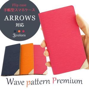 アウトレット 半額以下 ARROWS NX F-04G スマホケース スマホカバー 手帳型 オリジナル セール 特別価格 プレミアム オレンジ|beaute-shop