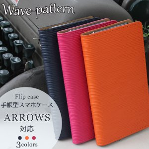 アウトレット 半額以下 ARROWS X F-10D スマホケース スマホカバー 手帳型 オリジナル セール 特別価格 ウェーブ ネイビー|beaute-shop