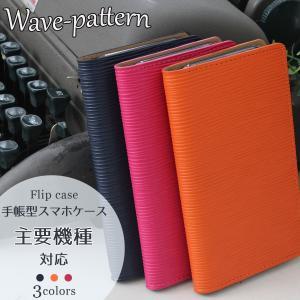 アウトレット 半額以下 MEDIAS X N-06E スマホケース スマホカバー 手帳型 オリジナル セール 特別価格 ウェーブ ホットピンク ピンク|beaute-shop
