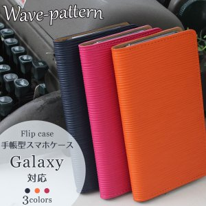 アウトレット 半額以下 Galaxy S6 edge SC-04G スマホケース スマホカバー 手帳型 オリジナル セール 特別価格 ウェーブ オレンジ|beaute-shop