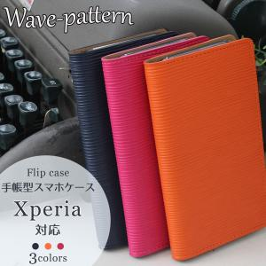 アウトレット 半額以下 Xperia acro SO-02C スマホケース スマホカバー 手帳型 オリジナル セール 特別価格 ウェーブ ネイビー|beaute-shop