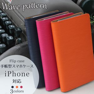 アウトレット 半額以下 iPhone5c アイフォン5c スマホケース スマホカバー 手帳型 オリジナル セール 特別価格 ウェーブ オレンジ|beaute-shop
