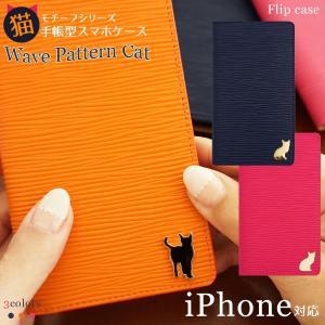 アウトレット 半額以下 iPhone6sPlus iPhone6Plus スマホケース スマホカバー 手帳型 オリジナル セール 特別価格 在庫限り ネコ|beaute-shop