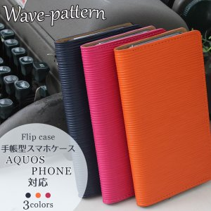 アウトレット 半額以下 AQUOS CRYSTAL 2 403SH スマホケース スマホカバー 手帳型 オリジナル セール 特別価格 ウェーブ オレンジ|beaute-shop