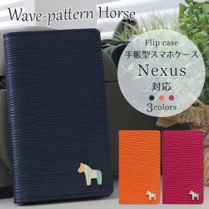 アウトレット 半額以下 Nexus 5 EM01L スマホケース スマホカバー 手帳型 オリジナル セール 特別価格 ダーラナホース ネイビー|beaute-shop