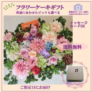 フラワー ギフト 誕生日 結婚 お礼 感謝 アレンジメント 季節のお花を使った生花 フラワーケーキ 花