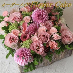 花 ギフト プレゼント フラワー フラワーケーキ 誕生日 生花 アレンジメント お祝い お見舞い 記念日 開店祝い 出産祝い 送料無料 おしゃれ d|beautiful-boy