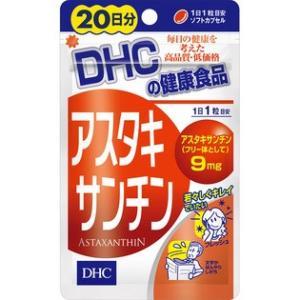 DHC アスタキサンチン 20日分 20粒 メール便