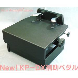 【its】UP/GP兼用ピアノ補助ペダル 甲南 Konan KP-DX(黒色)