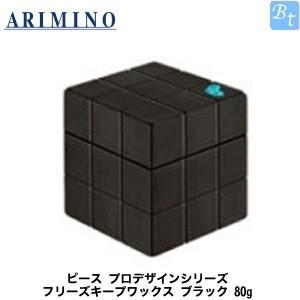 アリミノ ピース プロデザインシリーズ フリーズキープワックス ブラック 80g ヘアワックス メン...