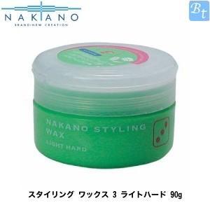 ナカノ スタイリング ワックス 3 ライトハード 90g ≪ナカノスタイリングワックス2002≫