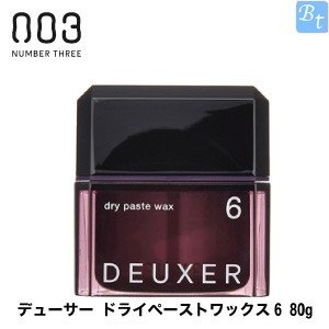 「x3個セット」 ナンバースリー デューサー ドライペーストワックス6 80g