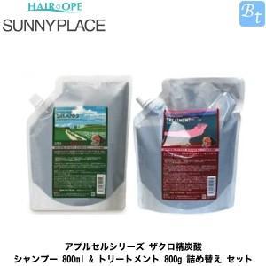 サニープレイス アプルセルシリーズ ザクロ精炭酸シャンプー 800ml(詰め替え用) & トリートメ...