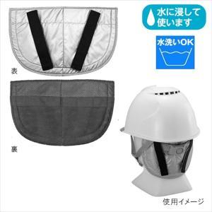 タニザワ・谷沢製作所 遮熱フラップ ヘルメット用 ST#1962