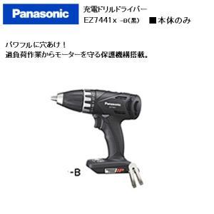 Panasonic 充電ドリルドライバー 14.4V ブラック 本体 EZ7441XB