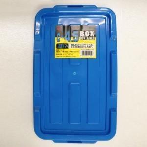アイリスオーヤマ BOXコンテナ用フタ ブルー...の関連商品3