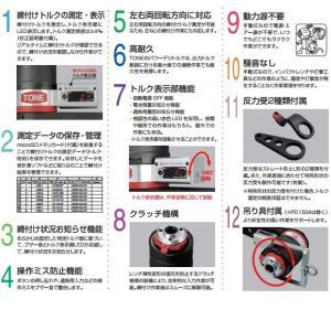 TONE/前田金属工業 パワーデジトルク PD...の詳細画像2