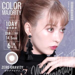 【新色発売!】カラコン カラーマジョリティー カラマジョ ワンデー 1day 1箱6枚 度あり 度なし 14.0mm 14.2mm 14.5mm *CS0014*|beauty-aura|15
