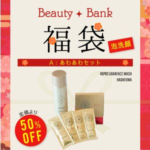 【福袋A】あわあわセット 炭酸パック:Hada Fuwa 炭酸洗顔:4BPRO Granface Wash 送料無料|beauty-bank
