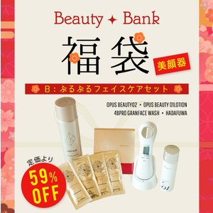 【福袋B】ぷるぷるフェイスケアセット 美顔器 炭酸パック 炭酸洗顔 多機能ローション 送料無料|beauty-bank