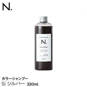 N.(エヌドット) カラーシャンプー Si(シルバー) 320ml