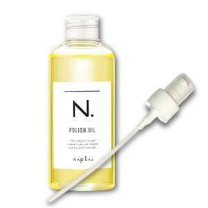 ナプラ N.  ポリッシュオイル 150ml + 専用ポンプ [ヘア&ボディ&ハンド用オイル]