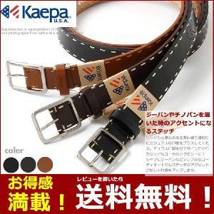kaepa ケイパ/ブランドベルト/メンズ/ベルト/ビジネス/カジュアル/[ブラック ブラウン キャメル] /大きいサイズ/調整できる/革ベルト/|beauty-ex
