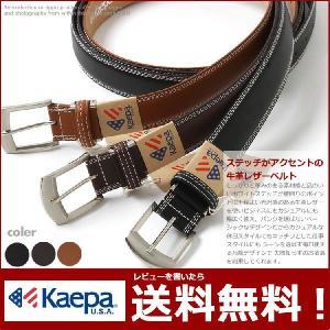 kaepa ケイパ/ブランドベルト/メンズ/ベルト/ステッチ/ビジネス/カジュアル/[ブラック ブラウン キャメル] /大きいサイズ/調整できる/|beauty-ex