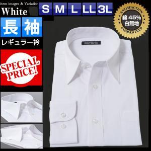 ワイシャツ 安い 白 無地 メンズ 長袖 スリム 冠婚葬祭 法事 通販 人気 yシャツ カッターシャツ WHT-300/1枚|beauty-ex