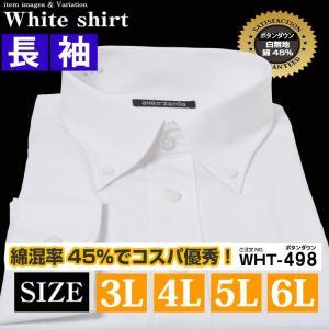 カッターシャツ 3l 4l 5l 6l 大きいサイズ メンズ...