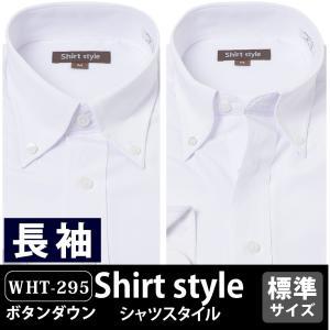 ワイシャツ ボタンダウン 白 長袖 yシャツ ビジネス 白 無地  ゆったり カッターシャツ 3l 大きいサイズ メンズ beauty-ex