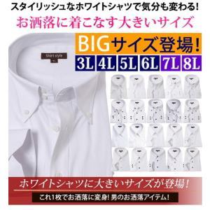 ワイシャツ 3l 4l 5l 6l 7l 8l 安い 大きいサイズ 長袖 メンズシャツ カッターシャツ 白 45-88 47-90 49-90 51-91 54-92 57-98|beauty-ex