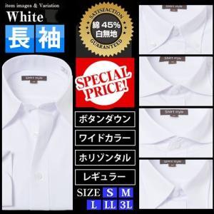 ワイシャツ 長袖 白 無地 スリム 細身 カッターシャツ 白無地 長袖 S M L LL 3L|beauty-ex