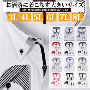 ワイシャツ 3L 4L 5L 6L 7L 8L  大きいサイ...