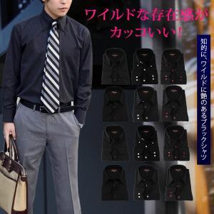 【関連ワード】ワイシャツ 黒 おしゃれ メンズ 長袖 スリム 標準 細身 ドレスシャツ 黒 カッター...