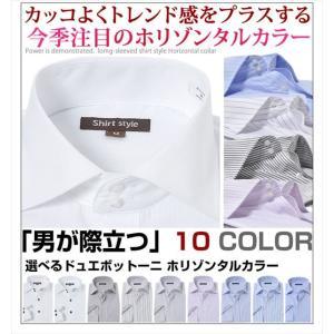 ホリゾンタルカラー ワイシャツ カッタウェイ メンズ 長袖 カラーシャツ ストライプ 白 ホワイト ドレスシャツ|beauty-ex