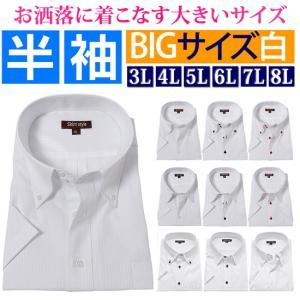 ワイシャツ 半袖 大きいサイズ メンズ 3L 4L 5L 6...