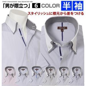 【関連ワード】クレリックシャツ ストライプシャツ ワイシャツ 半袖 メンズ ボタンダウン スリム 細...