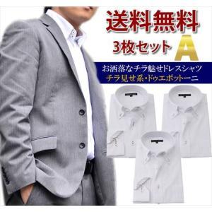 カッターシャツ メンズ 長袖 3枚 セット 白 スリム ワイシャツ おしゃれ 送料無料 クールビズ