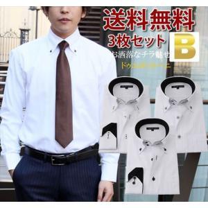 ビジネスシャツ セット メンズ 長袖 送料無料 3枚 白 スリム 襟高 ボタンダウン おしゃれ ワイ...